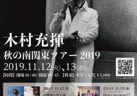 Atsuki Kimura Autumn live in Tokyo